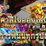 คาสิโนออนไลน์ในไทยความหมายของคาสิโนออนไลน์ฟรีเงิน