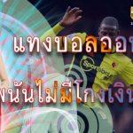 UFABET THAILAND